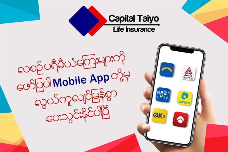 Digital Payment Channel များ၊ Mobile Applications များမှတစ်ဆင့် ပရီမီယံကြေးပေးသွင်းနိုင်ကြောင်း