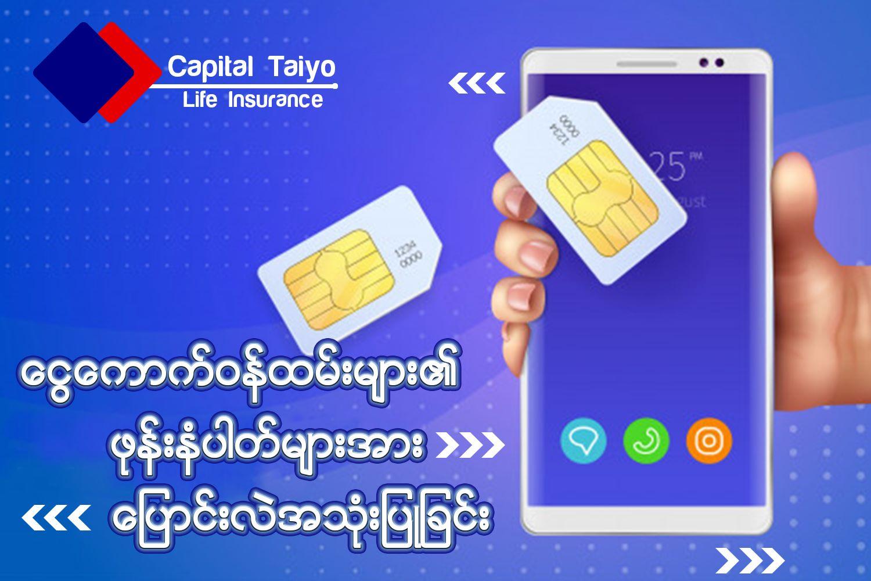 ငွေကောက်ဝန်ထမ်းများ၏ ဖုန်းနံပတ်များအား 2020 , July မှစတင်၍ ပြောင်းလဲအသုံးပြုမည်ဖြစ်ကြောင်း